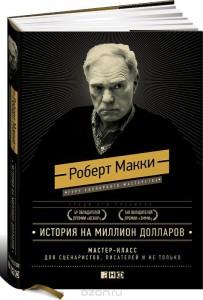 история на миллион долларов Роберт Макки